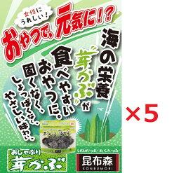 【全国送料無料】昆布森 おしゃぶり芽かぶ 95g×5袋 めかぶ【代引可】塩味 塩分補給 熱中症対策 予防 ポイント消化