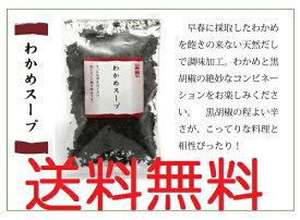 【メール便送料無料】昆布森 わかめスープ45g【代引き不可】塩味 塩分補給 熱中症対策 予防 【賞味期限間近】