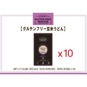【全国送料無料】玄米麺(うどん)128g×10パックセット グルテンフリー 小林生麺  アレルギー対応食品 自然食