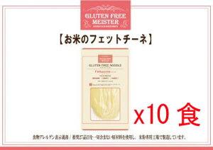 【全国送料無料】お米のパスタ(フィットチーネ)128g×10パックセット 生めん グルテンフリー 小林生麺 アレルギー対応食品 自然食