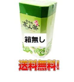 台湾高山ウーロン茶【タイワン烏龍茶】茶300g個(中国茶)【送料無料】【箱なし】