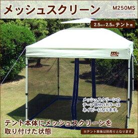 250メッシュスクリーン【4面対応】2.5mツインルーフテント及び2.5mウイングテントに対応(ワンタッチテント) 532P16Jul16 タープテント蚊帳