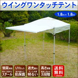 【送料無料】M-ST180WW・ウイングワンタッチテント1.8m×1.8m