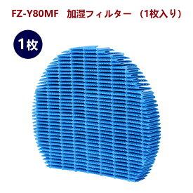 シャープ 加湿フィルター 加湿空気清浄機用 FZ-Y80MF 1枚入り