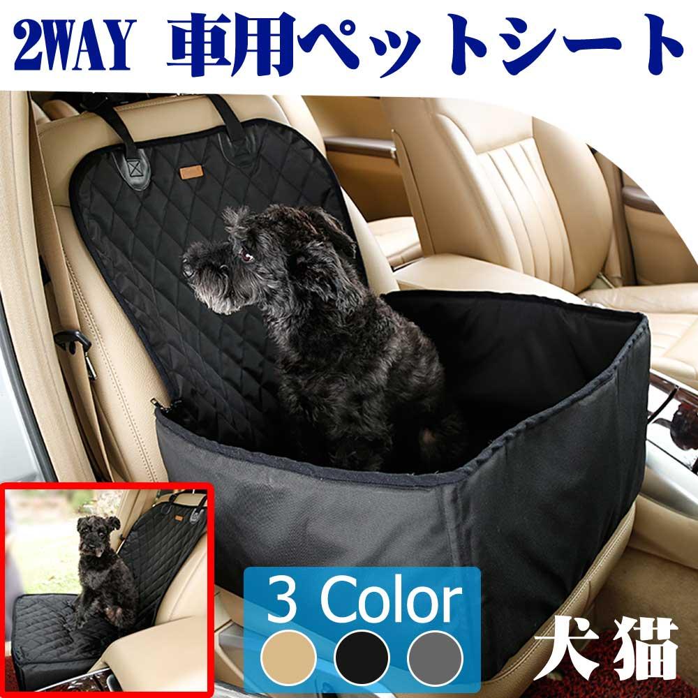 ペット用 ペットドライブシート 助手席 シート カバー 防水 汚れに強い 車用 助手席用 掛けるだけ 水洗い可能 3色