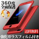 iPhone8plusケース iPhone7Plusケース iPhone6Plusケース 保護 ケース 衝撃防止 アイフォン8ケース iPhone8ケース iPhone7ケース iPhon…