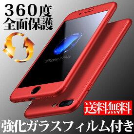 08c5a00408 iPhone8plusケース iPhone7Plusケース iPhone6Plusケース 保護 ケース 衝撃防止 アイフォン8ケース iPhone8 ケース iPhone7
