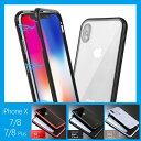 iPhone8 Plus iPhone X iPhone 8 / 7 ケース iPhone 8 / 7 Plus マホケース iPhoneX アルミバンパー iPhone7 Plusケース 磁気 金属フレ…