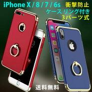 iPhone7ケースiPhone6保護ケースリング付き衝撃防止iPhone6sスタンド機能3パーツ式アイフォン6sケースiPhone7カバーおしゃれ高級感薄型携帯カバー