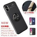 アイフォン iPhone X / 8 / 7 ケース リング付き TPU 衝撃防止 iphone XS ケース カバー iPhone7 plus iPhone8 plus ケース スタンド機…