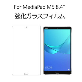 Huawei MediaPad M5 8.4 タブレット 強化 ガラス フィルム Huawei M5 8.4インチ フィルム MediaPad M5 8.4 タブレット ガラスフィルム 気泡レス ゼロ 硬度9H 超薄2.5D 耐衝撃 撥油性 耐指紋 飛散防止 MediaPad M5 8.4強化ガラス