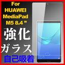 Huawei MediaPad M5 8.4 タブレット 強化 ガラス フィルム Huawei M5 8.4インチ フィルム MediaPad M5 8.4 タブレット ガラスフィルム …