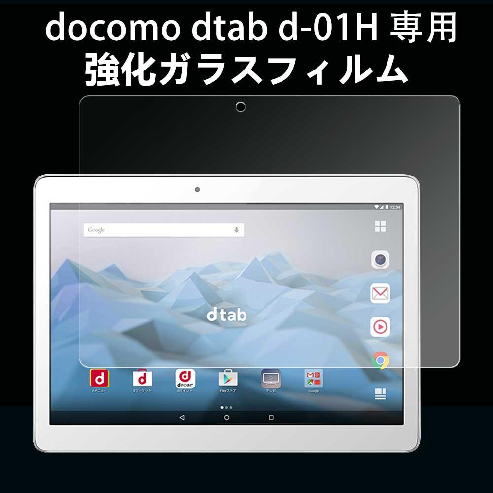 NTT docomo dtab d-01H ガラスフィルム Huawei MediaPad M2 10.0 フィルム 液晶保護フィルム 強化ガラス 耐指紋 撥油性 硬度9H 2.5D 高透過率 保護フィルム 指紋防止 シート NTT docomo dtab d-01H フィルム 強化ガラス