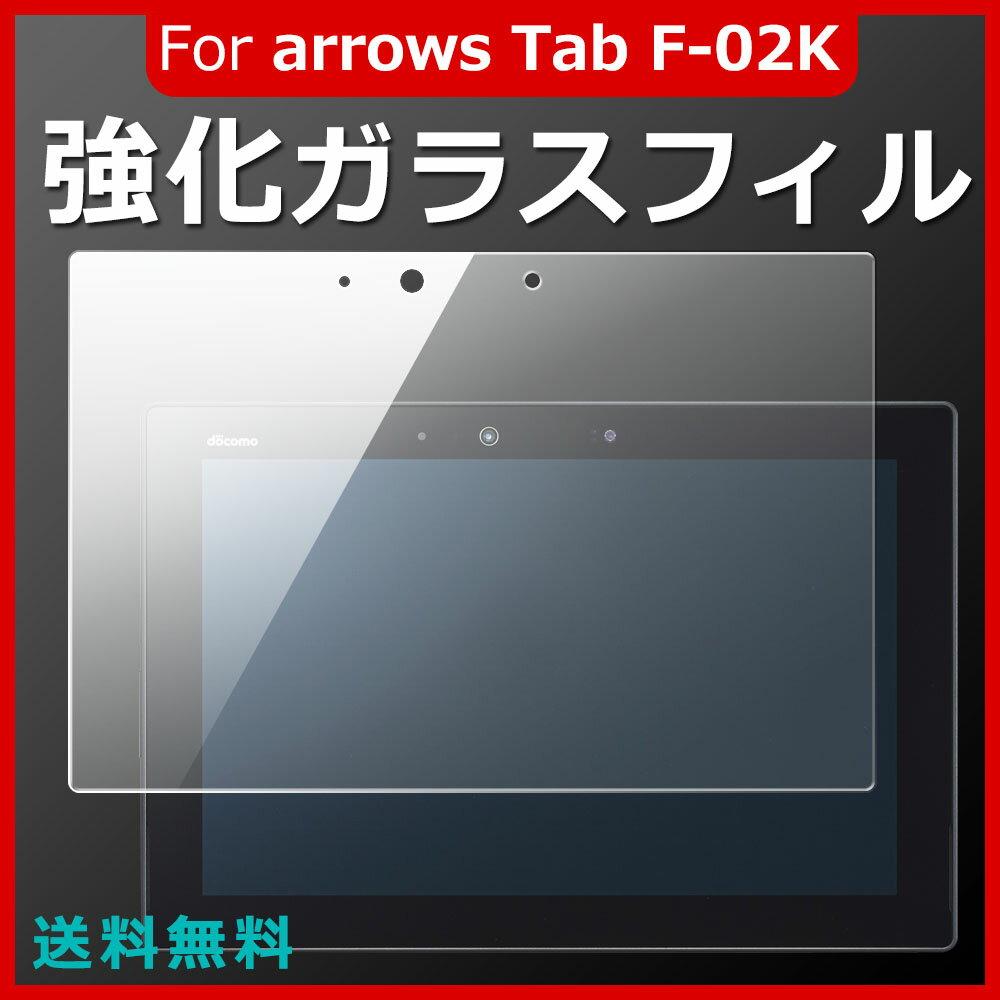 arrows Tab F-02K 強化ガラス 保護フィルム fujitsu F02K docomo 強化ガラス フィルム F-02K 液晶 保護 ガラスフィルム [AGC旭硝子ガラス使用] 9H 耐指紋 撥油性 高透過率 自己吸着 ラウンドエッジ加工