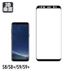 【3D曲面】Galaxy S8 S8+ フィルム S9 S9+ ガラスフィルム 全面 湾曲 3D 液晶 保護 強化 ガラス フルカバー ギャラクシーS8 ギャラクシーS8+ 光沢 鮮明 液晶 9H 薄型 ラウンドエッジ SC-02J SCV36 SC-03J SCV35 AIGF-3DGX【メール便 送料無料! 代引き不可!】