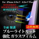 アイフォン iPhone 8 iPhone 7 iPhone 6 6s プラス ブルーライトカット iPhone6 plus iPhone7 plus iPhone8 plus ガラスフィルム 全面…