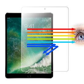 iPad Pro 11 iPad Pro 10.5 タブレット iPad mini 4 ブルーライト ガラス保護フィルム iPad Pro 9.7 / Air2 / Air / New iPad 9.7 / iPad 9.7 2017 / iPad mini 4 液晶 保護 強化 ガラス フィルム ブルーライトカット 耐指紋 撥油性 高透過率 自己吸着 ラウンドエッジ加工
