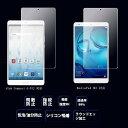 Huawei MediaPad M3 / NTT docomo dtab Compact d-01J 液晶保護フィルム Huawei タブレットMediaPad M3 8.4 強化ガラスフィルム 液晶 …