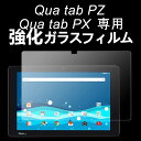Qua tab PZ 専用強化ガラスフィルム 硬度9H 超薄0.33mm QUA tab PX 耐衝撃 撥油性 超耐久 耐指紋 飛散防止処理保護フィルム LGT32 LGT31