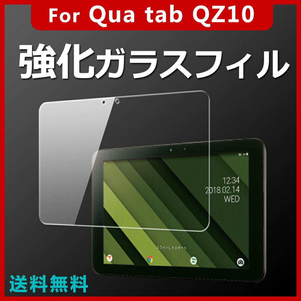 Qua tab QZ10 au KYT33 強化ガラス 保護フィルム Qua tab QZ10強化ガラス Qua tab QZ10フィルム Qua tab QZ10 液晶 保護 ガラスフィルム [AGC旭硝子ガラス使用] 9H 耐指紋 撥油性 高透過率 自己吸着 ラウンドエッジ加工