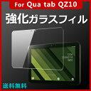 Qua tab QZ10 au KYT33 強化ガラス 保護フィルム Qua tab QZ10強化ガラス Qua tab QZ10フィルム Qua tab QZ10 液晶 保護 ガラスフィル…