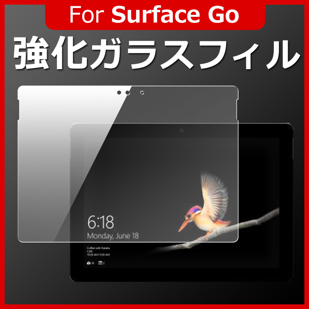 Surface Go 保護フィルム シール 高光沢 Surface Go ガラスフィルム Surface Go 強化ガラス Surface Goフィルム気泡なし 衝撃吸収 Surface Go シート シール【メール便送料無料!代引き不可!】
