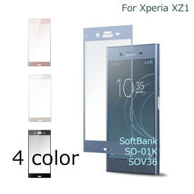 Xperia XZ1 強化ガラスフィルム SO-01K 液晶保護フィルム SOV36 強化ガラス Xperia XZ1フィルム 硬度9H 2.5D 高透過率 保護 フィルム 指紋防止 シート