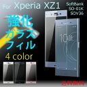 Xperia XZ1 強化ガラスフィルム SO-01K 液晶保護フィルム SOV36 強化ガラス Xperia XZ1フィルム 硬度9H 2.5D 高透過率 保護 フィルム …