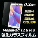 Huawei Mediapad T2 8.0 / 7.0 Pro タブレット強化ガラス 保護フィルム Mediapad T2 8.0 Pro ガラスフィルム Mediapad T2 7.0 Pro 液晶…