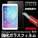 Huawei Mediapad T2 10.0 Pro / Qua Tab 02 HWT31 タブレット 強化ガラス 保護フィルム Mediapad T2 10.0 ガラスフィルム Qua Tab 02 H…