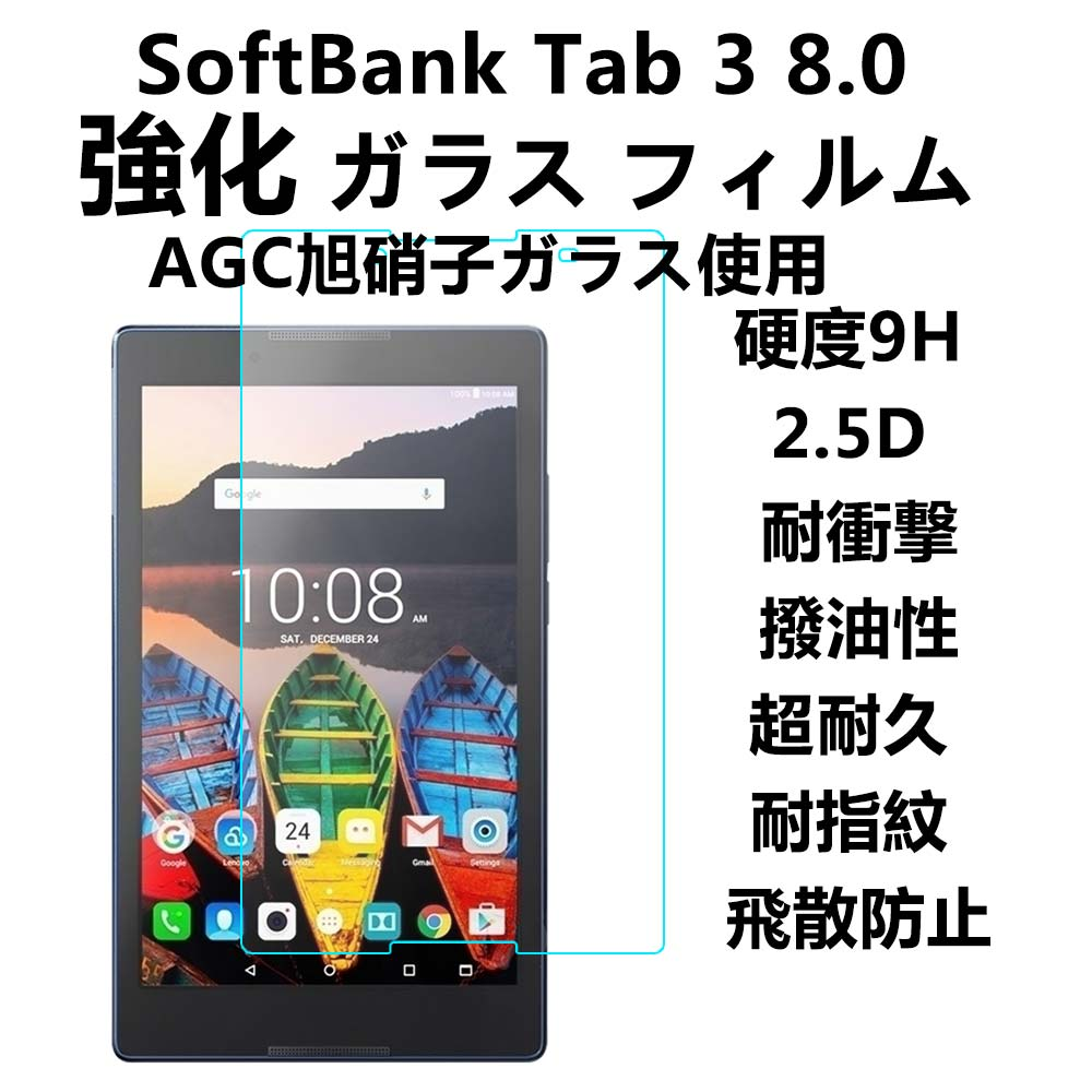 Lenovo Tab 3 / SoftBank Tab 3 8インチ 強化 ガラス フィルム 硬度9H 超薄 2.5D 耐衝撃 撥油性 超耐久 耐指紋 飛散防止処理 保護 フィルム [AGC旭硝子ガラス使用]