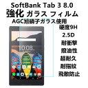 Lenovo Tab 3 / SoftBank Tab 3 8インチ 強化 ガラス フィルム 硬度9H 超薄 2.5D 耐衝撃 撥油性 超耐久 耐指紋 飛散防止処理 保護 フィ…