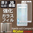 SONY Xperia XZ2 Compact SO-05K 強化ガラスフィルム Xperia XZ2 Compactフィルム 全面 湾曲 曲面 全面保護 SO05K 保護フィルム 強化ガ…