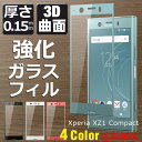 Xperia XZ1 Compact SO-02K ガラス フィルム 炭素繊維 3D曲面 エクスペリア XZ1 コンパクト 全面 Sony XZ1 Compactフィルム 四色選択 …