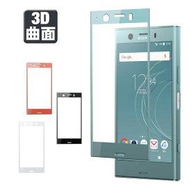 Xperia XZ1 Compact SO-02K ガラス フィルム 炭素繊維 3D曲面 エクスペリア XZ1 コンパクト 全面 Sony XZ1 Compactフィルム 四色選択 ソフトフレーム 0.15mm 極薄 99%高透過率 SO-02Kフィルム 【メール便送料無料!代引き不可!】