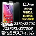 ASUS Zenpad Z370 Z370C Z370KL Z370CG 対応 ガラスフィルム 液晶 保護 ガラス フィルム [AGC旭硝子ガラス使用] 超薄型...