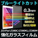 ASUS ZenPad Z380C/Z380KL/Z380M 対応 ブルーライトカット ガラスフィルム 液晶 保護 ガラス フィルム [AGC旭硝子ガラス使用] 超薄型 …