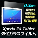 Xperia Z4 Tablet SO-05G 液晶保護フィル SOT31/SGP771 対応 強化ガラスフィルム 液晶 保護 ガラス フィルム [AGC旭硝子ガラス使用] 超…