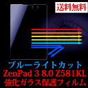 ASUS ZenPad 3 8.0( Z581KL ) 対応 ブルーライトカット ガラスフィルム Z581KL 液晶 保護 ガラス フィルム [AGC旭硝子ガラス使用] 超…