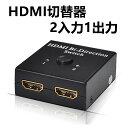 HDMI切替器 2in1out セレクター 2入力1出力 1入力2出力 双方向 3D 4K 60Hz 手動切り替え 電源不要 HDTV / Blu-Ray pla…