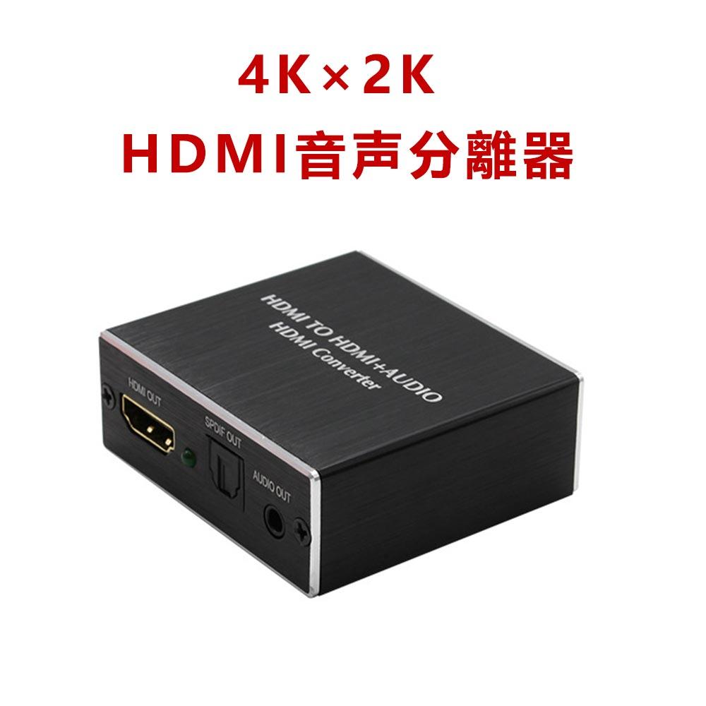 4K×2K HDMI音声分離器 HDMI + Optical SPDIF Toslink + 3.5mm ステレオ オーディオ分離器 DAC HDMIビデオアダプター HDTV Xbox PS4 PS3 Blu-ray DVDプレーヤーなど対応