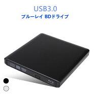 Blu-rayブルーレイBDドライブ外付けUSB3.0ブルーレイドライブ高速読込み書き込みDVDドライブ