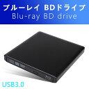 Blu-ray ブルーレイ BDドライブ 外付け USB3.0 ブルーレイドライブ 高速 読込み 書き込み DVDドライブ