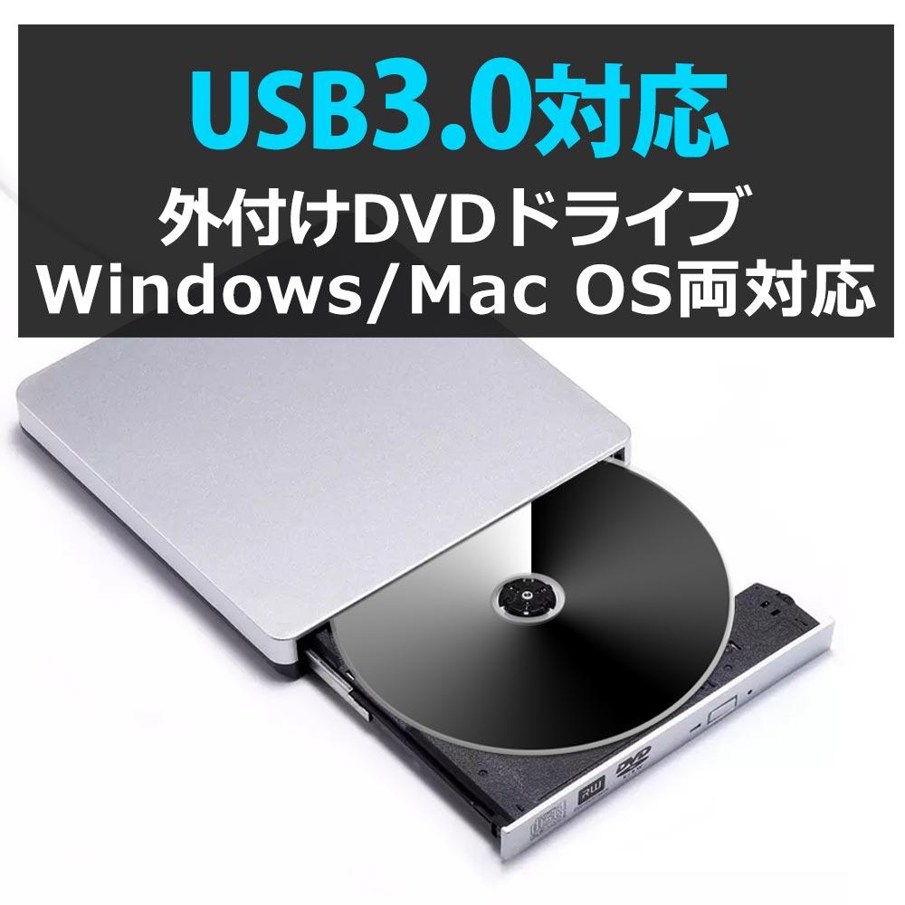 外付け ポータブル DVDドライブ USB3.0 対応 超高速 外付けDVD±RW/CD-RW 記録可 ドライブ 超スリム 携帯型 高速24X 静音 外付けプレイヤー/レコーダー Window10/Linux/Mac OS三対応