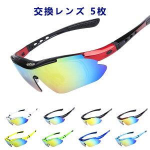 偏光レンズ スポーツサングラス フルセット 専用交換レンズ5枚 超軽量 UV400 紫外線カット 度付き UVカット 紫外線 ゴルフ 釣り ドライブ サイクリング マラソン ランニング ゴルフサングラス