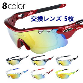 偏光レンズ スポーツサングラス フルセット専用 交換レンズ5枚 超軽量 UV400 紫外線カット 度付き ユニセックス スポーツサングラス 8カラー 送料無料