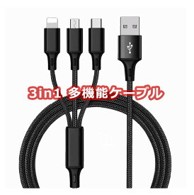 3in1 充電ケーブル Micro usb ケーブル/Type c/ライトニング 充電ケーブル 3A急速充電 高速データ転送対応 小型ヘッド設計 iphone/ android /iPad/Macbook 多機種対応同時給電可 1.2m