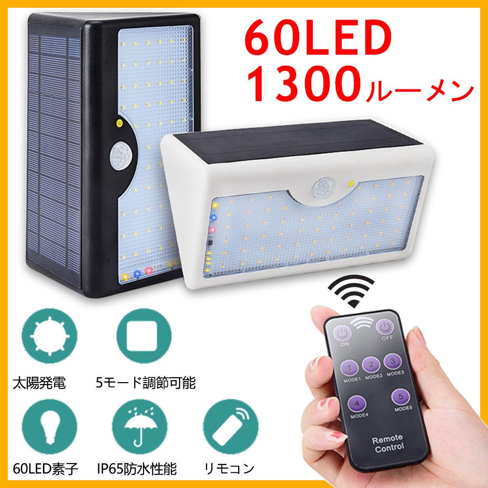 屋外センサーライト ソーラーライト 60LED 1300LM 自動点灯 防水 電気不要 配線不要 簡単設置 屋根 軒下 玄関 壁など対応 リモコン付き 電球色 / 昼白色