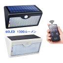 屋外センサーライト ソーラーライト 屋外 60LED 1300LM 自動点灯 防水 電気不要 配線不要 屋根 軒下 玄関 壁など対応 …