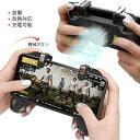 荒野行動 コントローラー ゲームパット スマホ冷却フォン 放熱対応 押しボタン&グリップのセット 一体式 荒野行動ゲームパット 手触り…